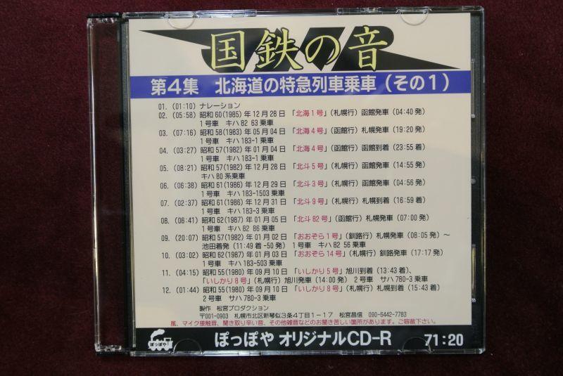 画像1: CD-R「国鉄の音」第4集 北海道の特急列車乗車(その1)