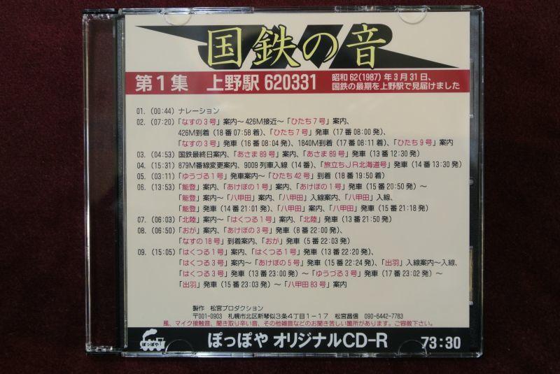 画像1: CD-R「国鉄の音」第1集 上野駅620331