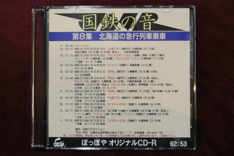 画像1: CD-R「国鉄の音」第8集 北海道の急行列車乗車