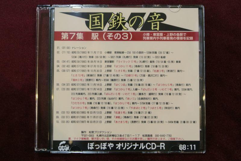 画像1: CD-R「国鉄の音」第7集 駅(その3)