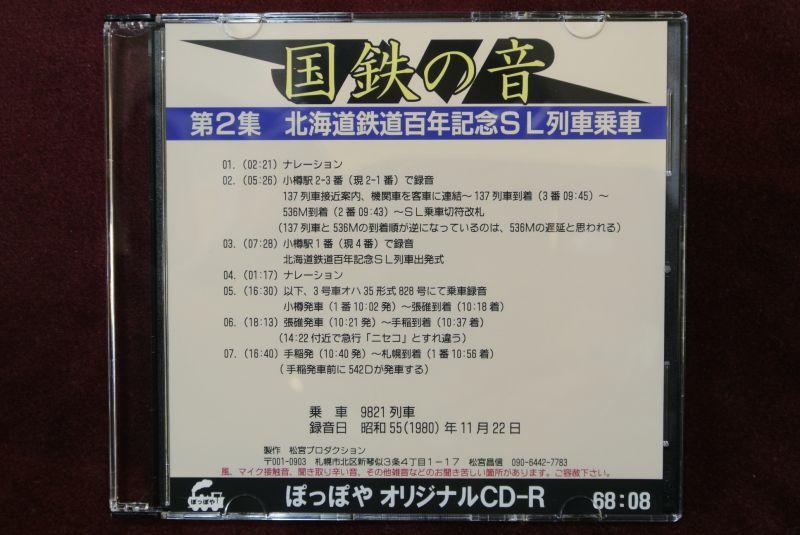画像1: CD-R「国鉄の音」第2集 北海道鉄道百年記念SL列車乗車