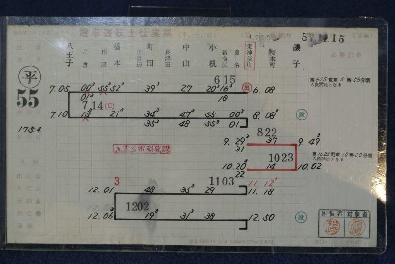 画像1: 横浜線・運転士スタフケース付き