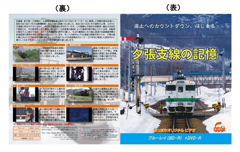 画像1: ブルーレイ・DVD映像集「夕張支線の記憶」