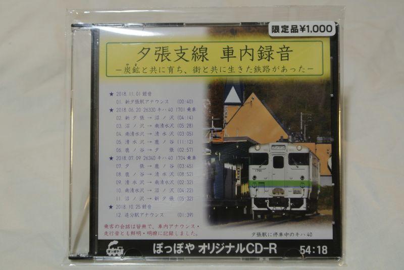 画像1: オリジナルCD-R「夕張支線 車内録音」