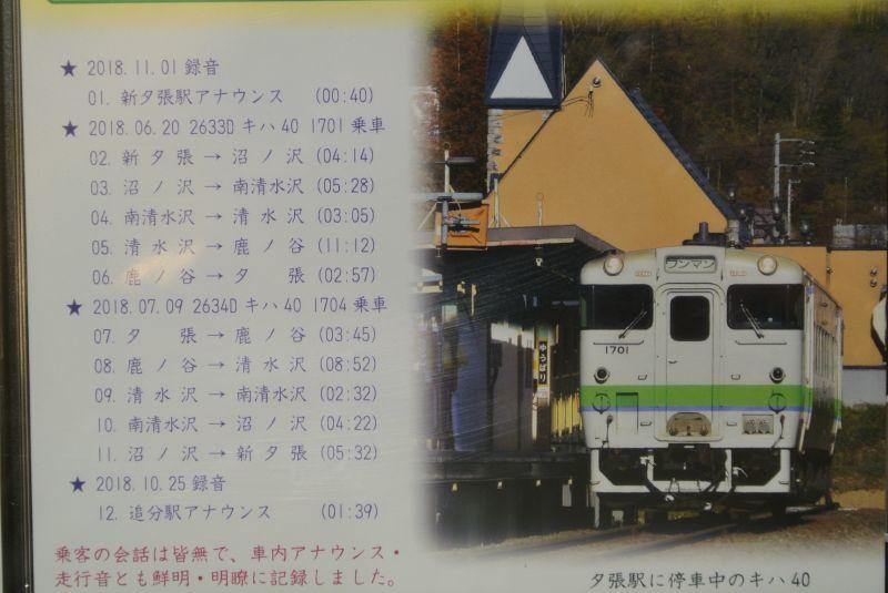 画像2: オリジナルCD-R「夕張支線 車内録音」