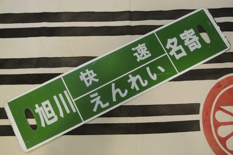 画像1: 快速えんれい「名寄ー旭川」