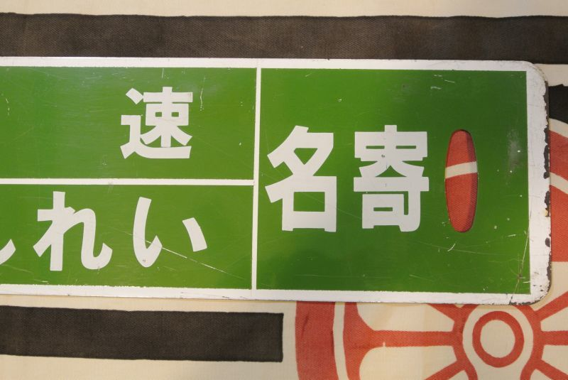 画像4: 快速えんれい「名寄ー旭川」