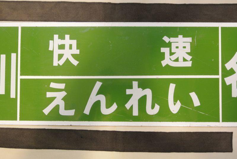 画像2: 快速えんれい「名寄ー旭川」