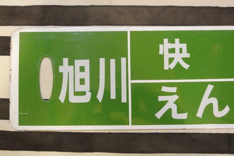 画像3: 快速えんれい「名寄ー旭川」