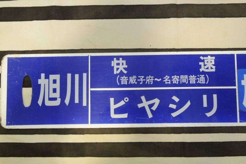 画像2: 快速ピヤシリ(音威子府〜名寄間普通)「旭川ー旭川」