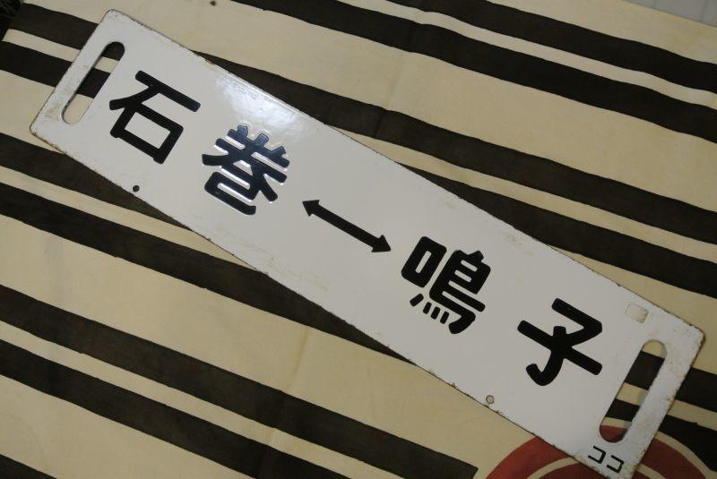 画像1: 「石巻⇔鳴子」ココ