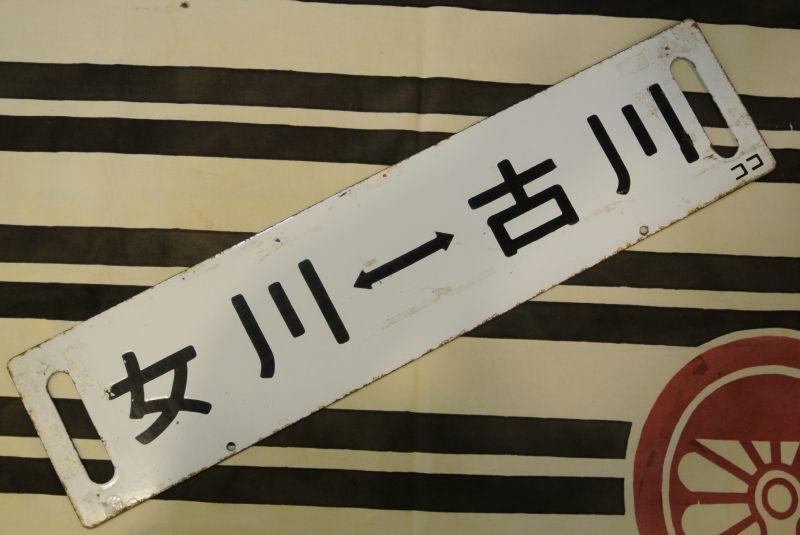 画像1: 「女川⇔古川」ココ