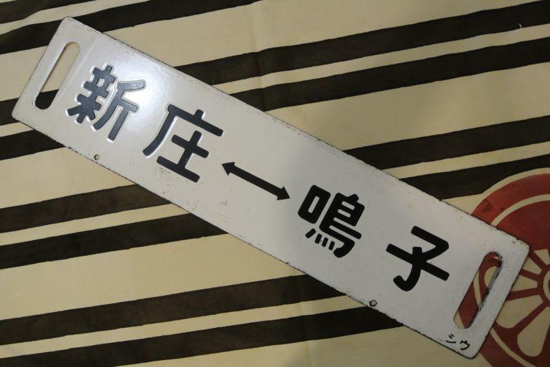 画像1: 「新庄⇔鳴子」シウ