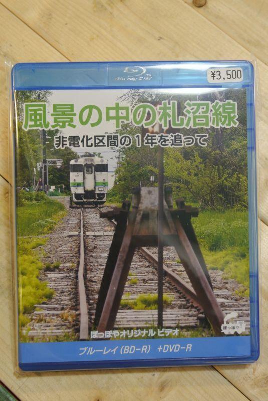 画像1: ブルーレイ+DVDセット「風景の中の札沼線」非電化区間の1年を追って