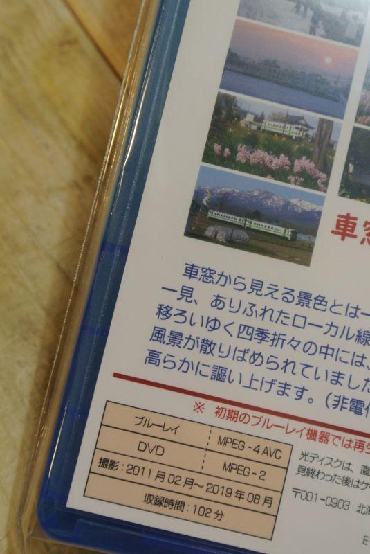 画像3: ブルーレイ+DVDセット「風景の中の札沼線」非電化区間の1年を追って