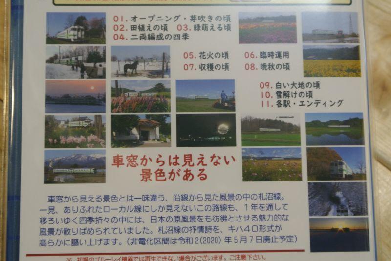 画像5: ブルーレイ+DVDセット「風景の中の札沼線」非電化区間の1年を追って