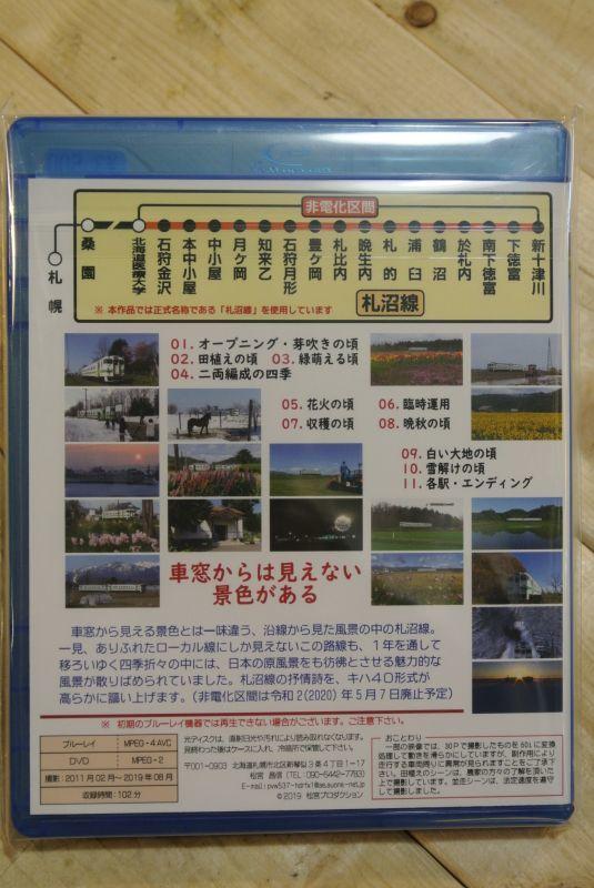 画像2: ブルーレイ+DVDセット「風景の中の札沼線」非電化区間の1年を追って