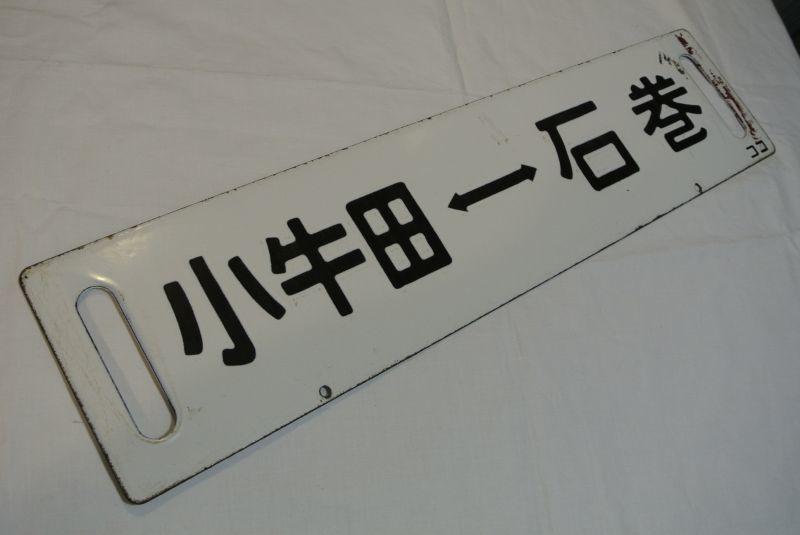 画像4: 仙台―新庄(快速いでゆ)