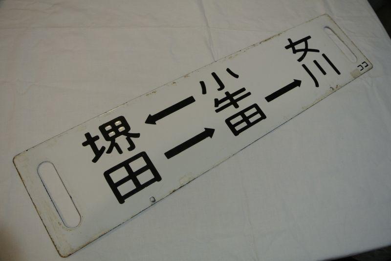 画像2: 女川―小牛田―堺田