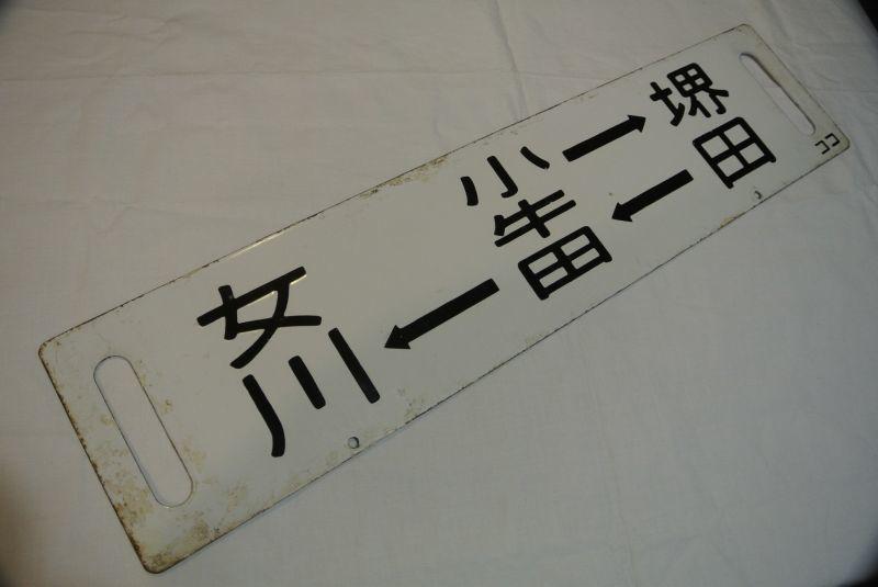 画像1: 女川―小牛田―堺田