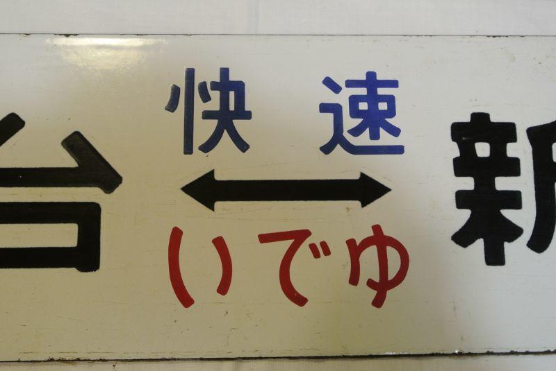 画像3: 仙台―新庄(快速いでゆ)