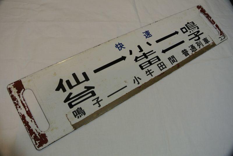 画像1: 仙台―新庄(快速いでゆ)