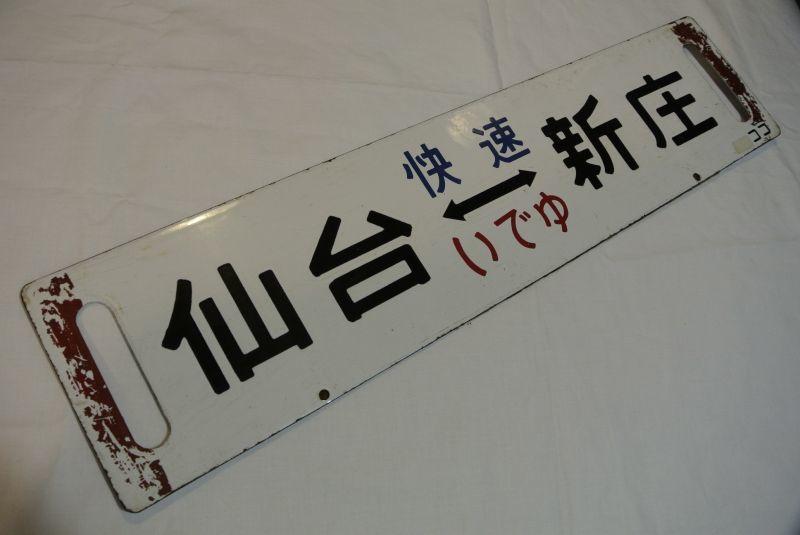 画像2: 仙台―新庄(快速いでゆ)