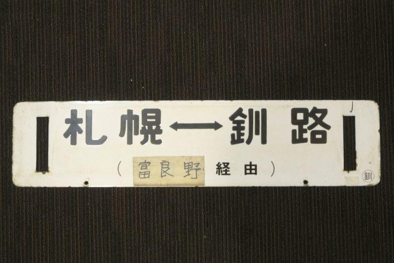 画像1: 札幌-釧路/釧路-札幌