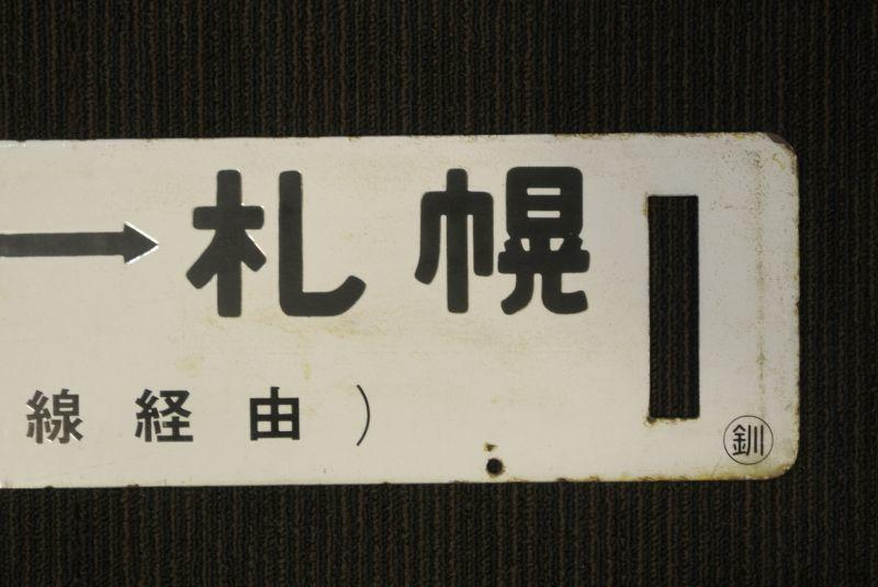 画像4: 札幌-釧路/釧路-札幌