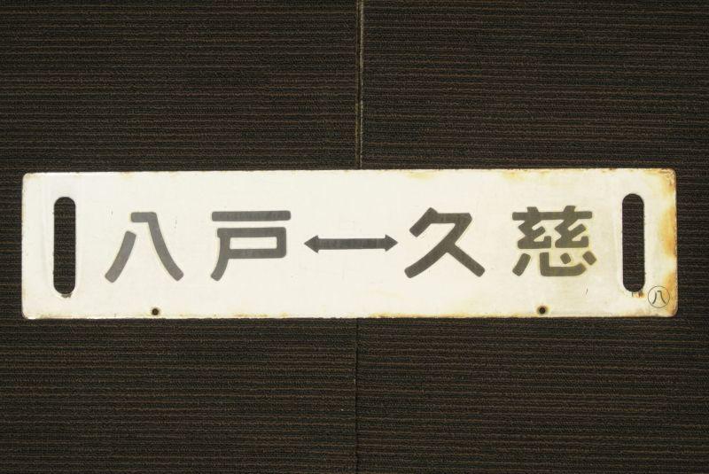 画像1: 八戸-久慈/八戸-鮫