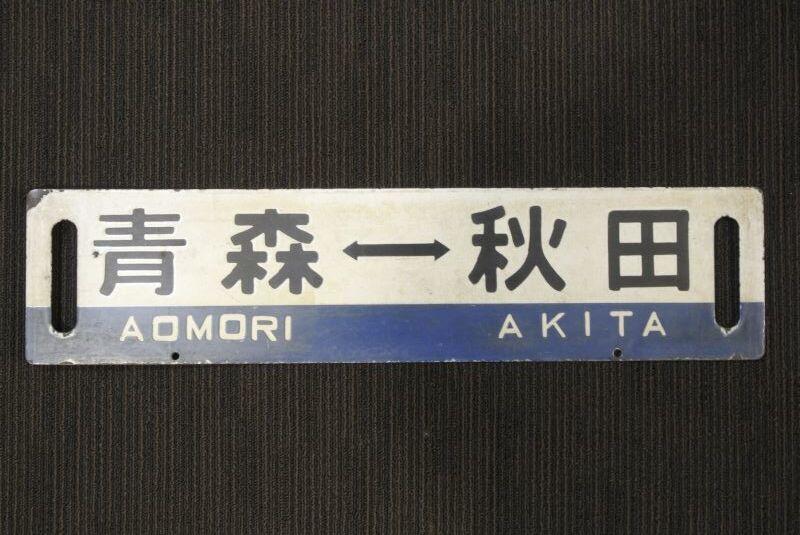 画像1: 青森-秋田/秋田-青森