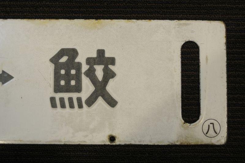 画像4: 八戸-久慈/八戸-鮫