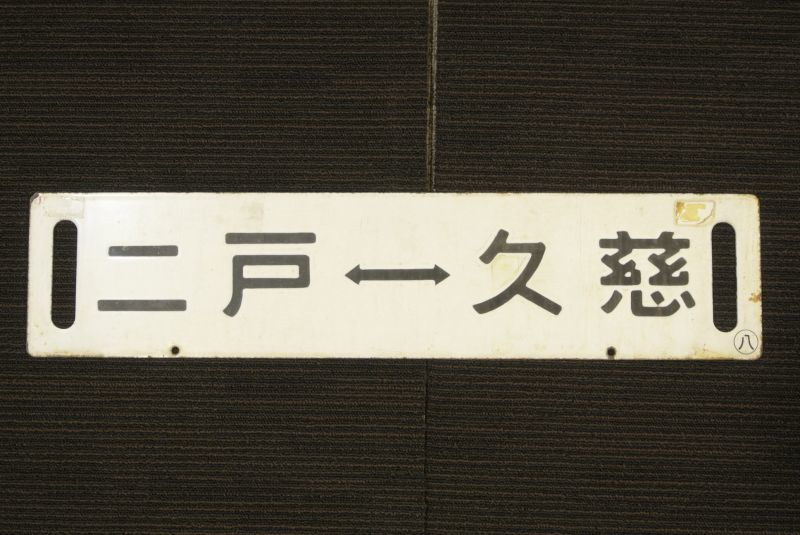 画像1: 二戸-久慈/八戸-久慈