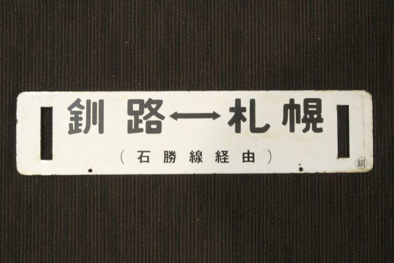 画像2: 札幌-釧路/釧路-札幌