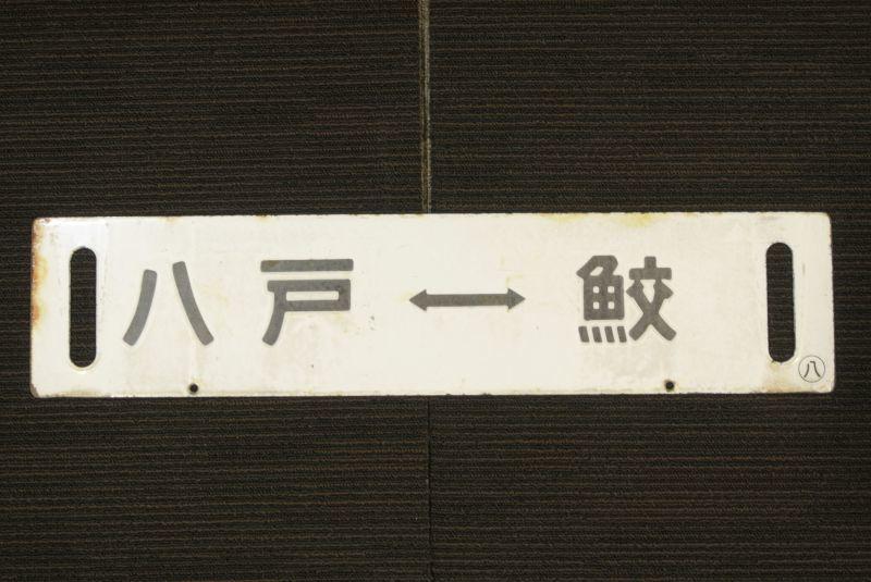 画像2: 八戸-久慈/八戸-鮫