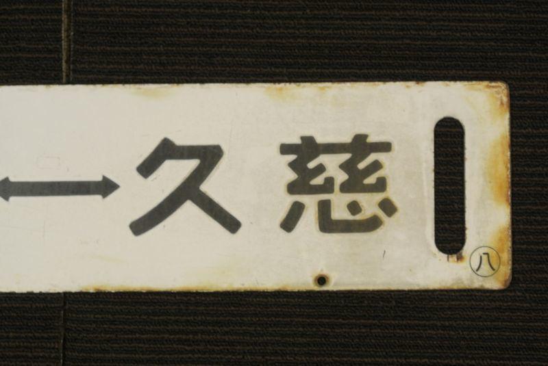 画像3: 八戸-久慈/八戸-鮫