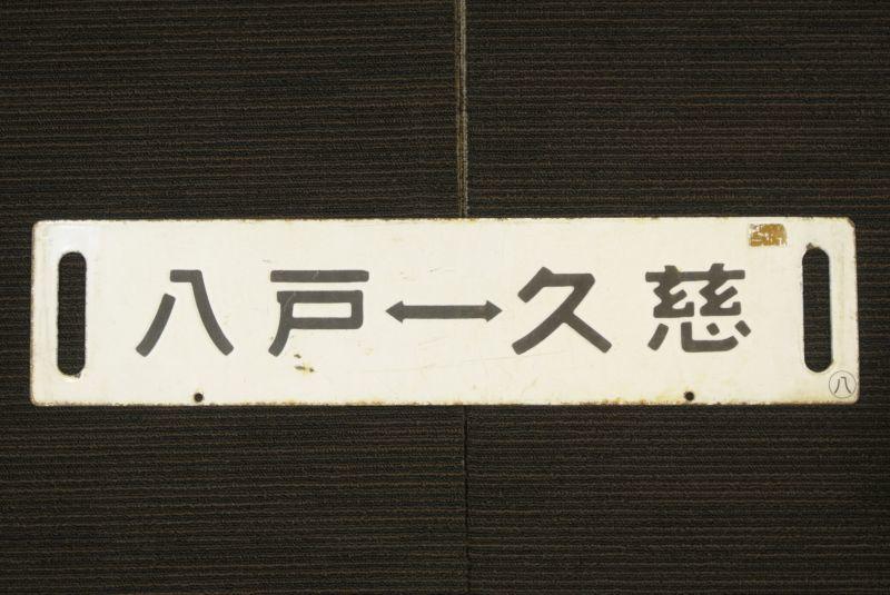 画像2: 二戸-久慈/八戸-久慈