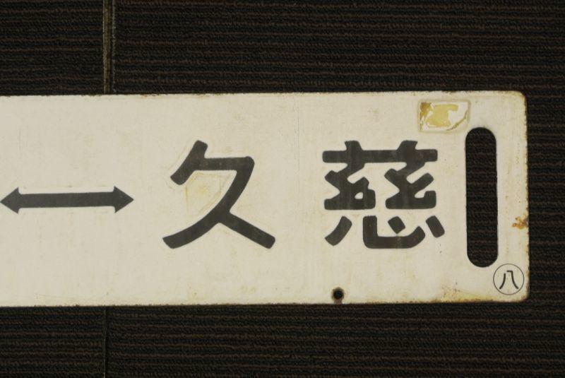 画像3: 二戸-久慈/八戸-久慈