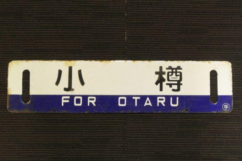 画像2: 千歳空港/小 樽