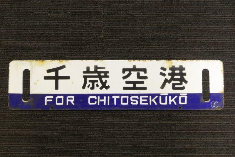 画像1: 千歳空港/小 樽