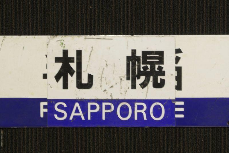 画像3: 旭 川/手 稲 711系装着
