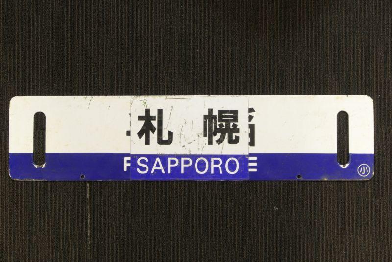 画像2: 旭 川/手 稲 711系装着
