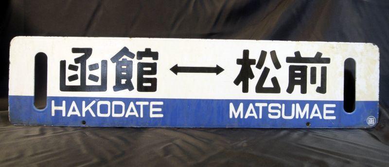 画像2: 松前線「函館―松前/松前―函館」