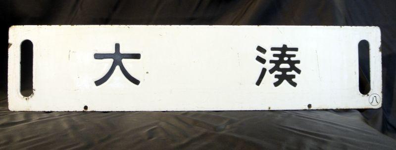 画像2: 大湊線 八戸/大湊