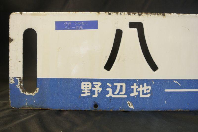 画像4: 大湊線 八戸/大湊