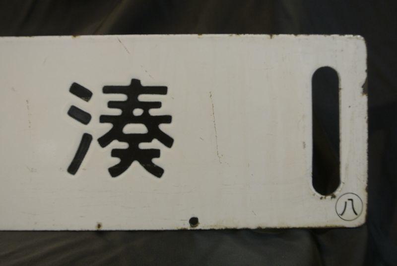 画像3: 大湊線 八戸/大湊