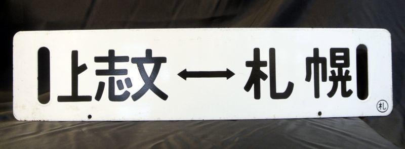 画像2: 万字線直通「上志文スキー号」上志文―札幌