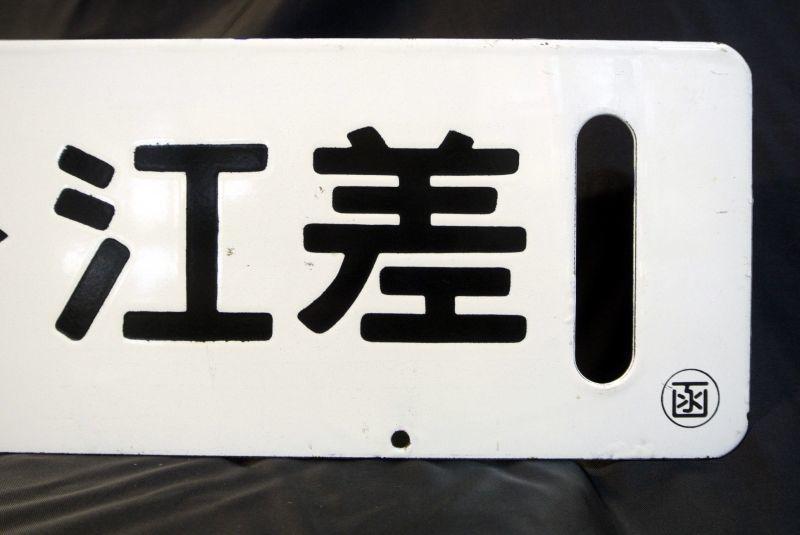 画像4: 江差線「江差観光号/函館―江差」
