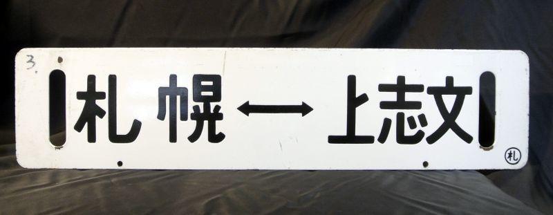 画像1: 万字線直通「上志文スキー号」上志文―札幌