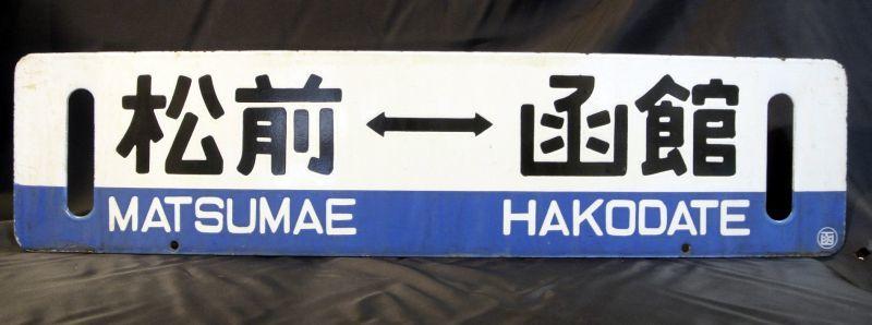 画像1: 松前線「函館―松前/松前―函館」